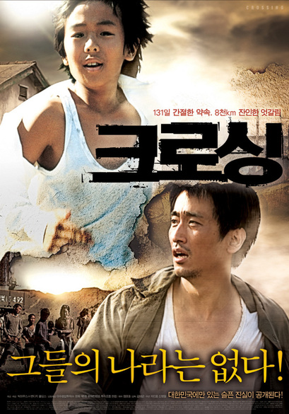 영화 '크로싱' 포스터